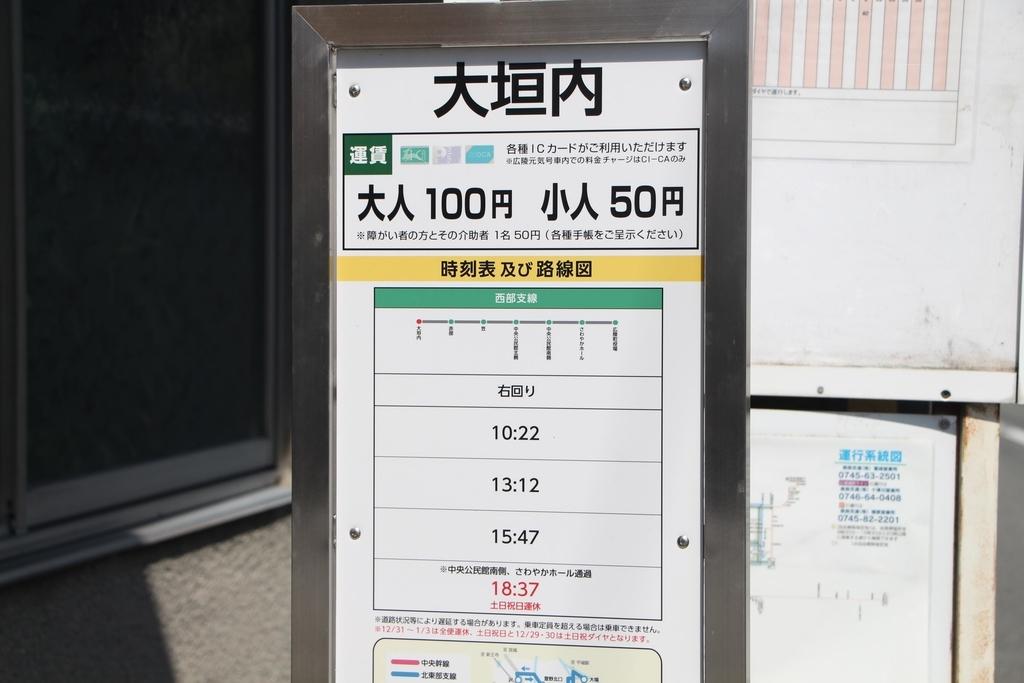 f:id:busstop_blog:20181109092244j:plain