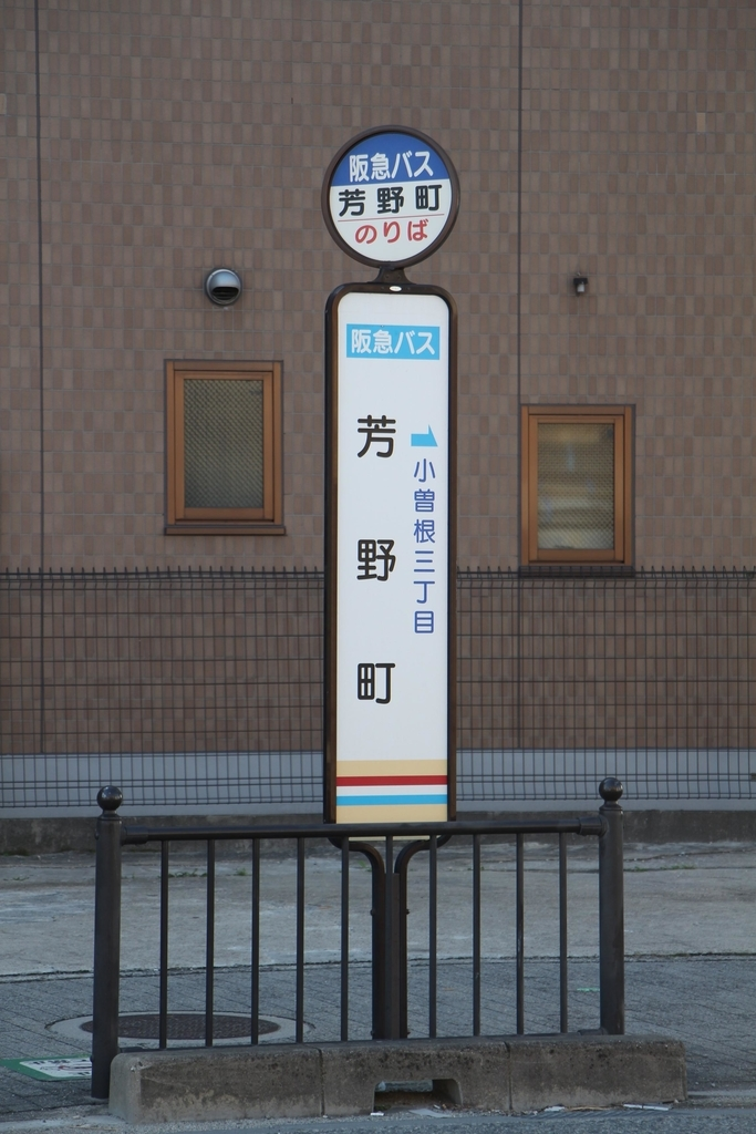 f:id:busstop_blog:20181121113443j:plain