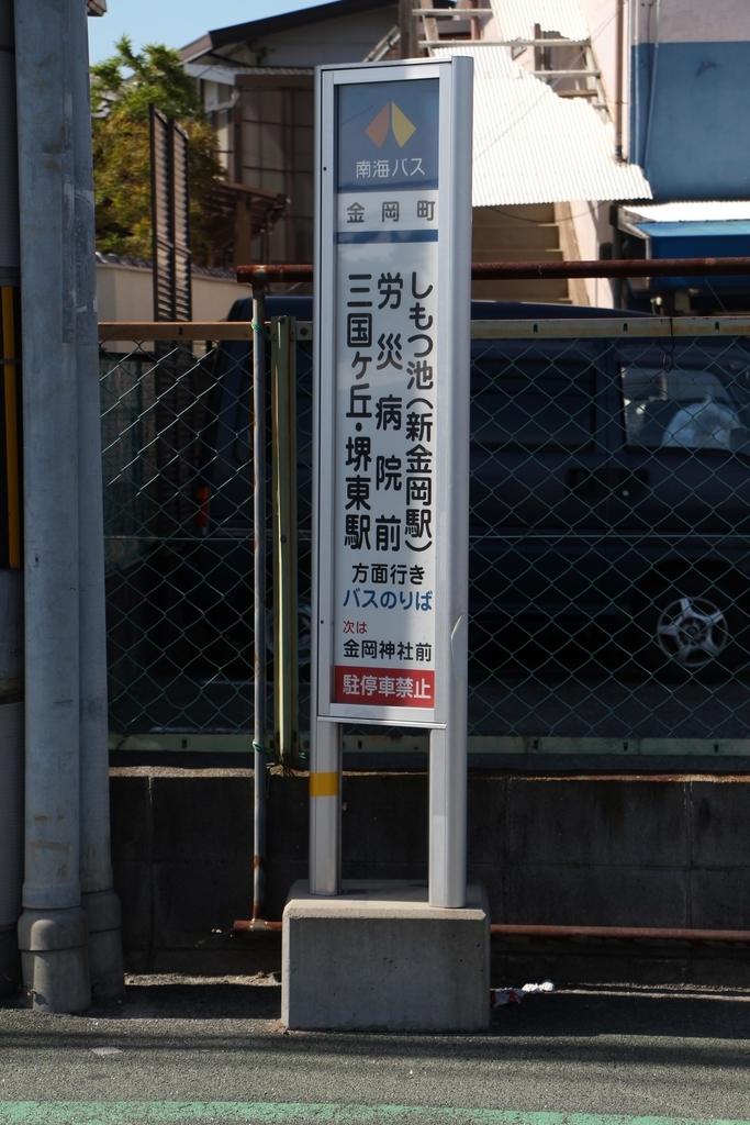 f:id:busstop_blog:20181122210132j:plain