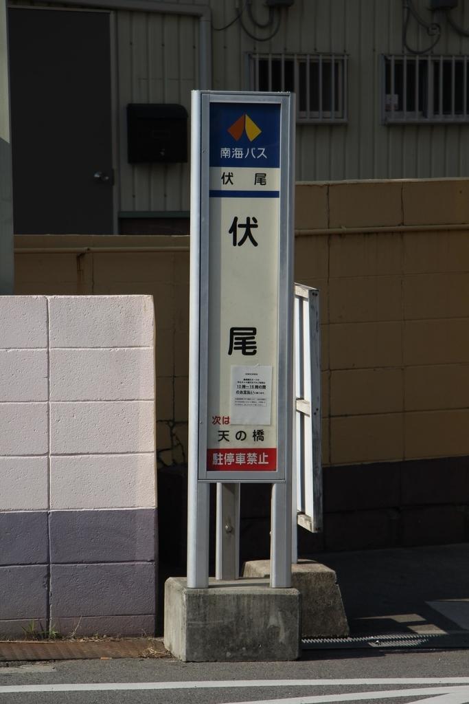 f:id:busstop_blog:20181124193419j:plain