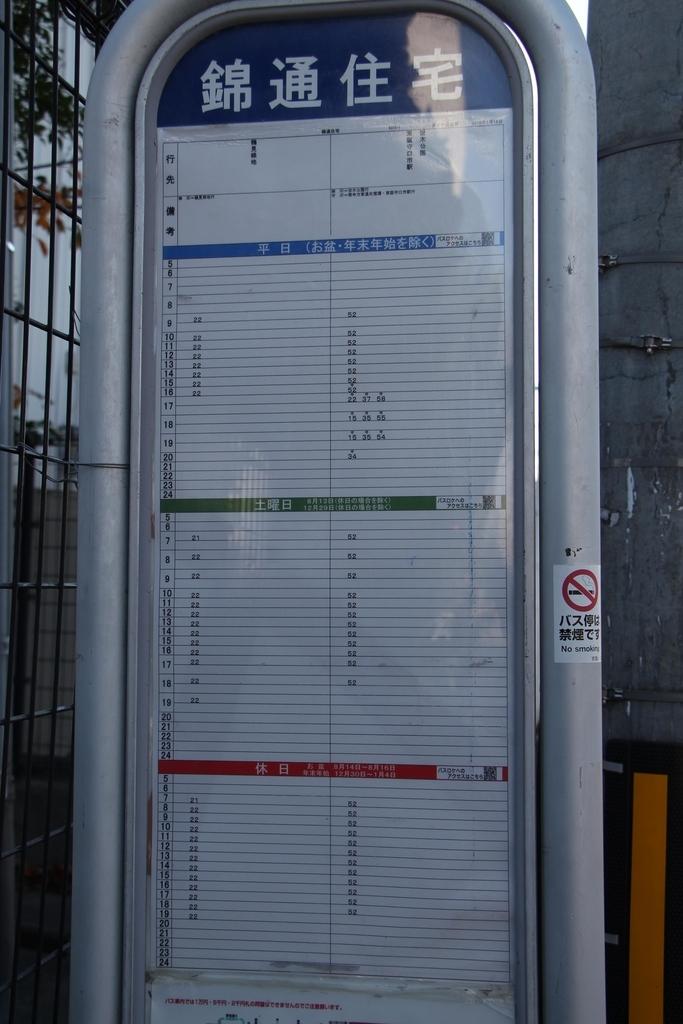 f:id:busstop_blog:20181207203051j:plain