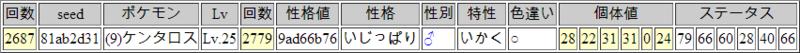 f:id:buster_poke:20131218000650p:image