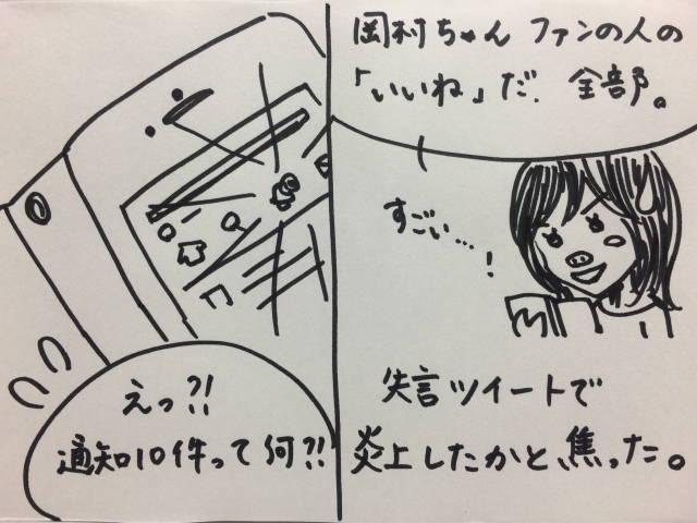 f:id:butakosan:20170528210936j:plain