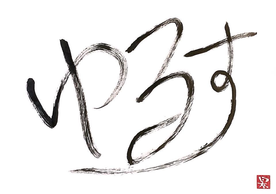 f:id:butamantabetai:20171117052304j:plain
