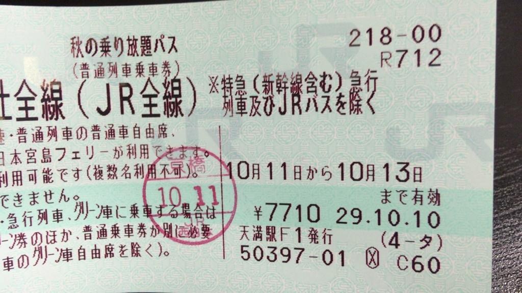 f:id:butao:20171104193152j:plain