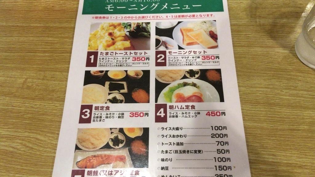 ニュー大泉朝食メニュー