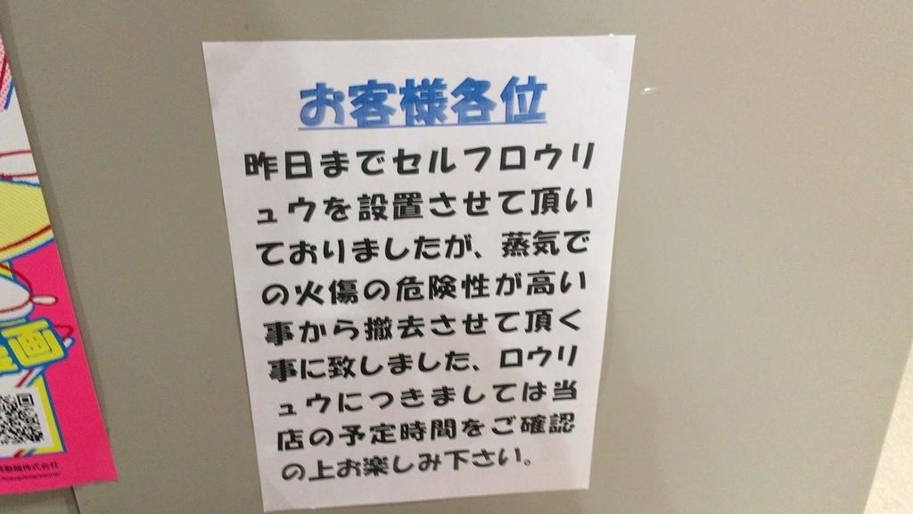 サウナセンター張り紙