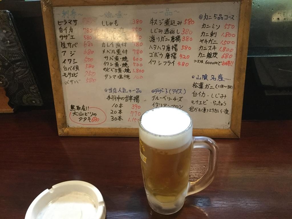 太平記生ビール