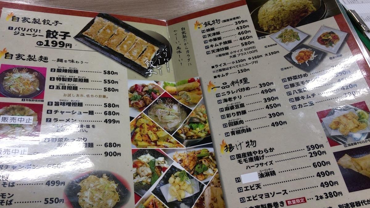 情熱中華食堂満腹