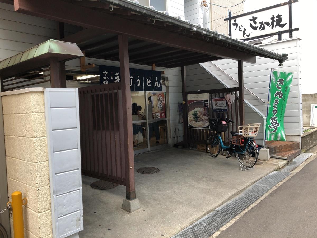 さか枝本店