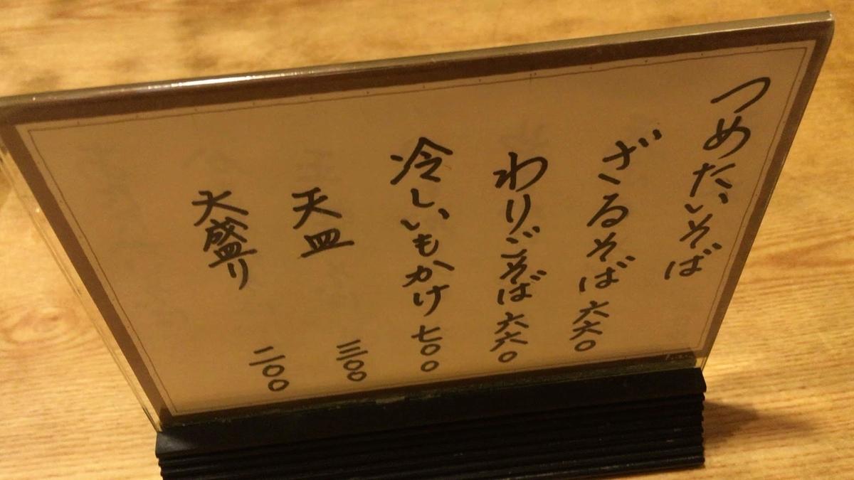 小沢そば店