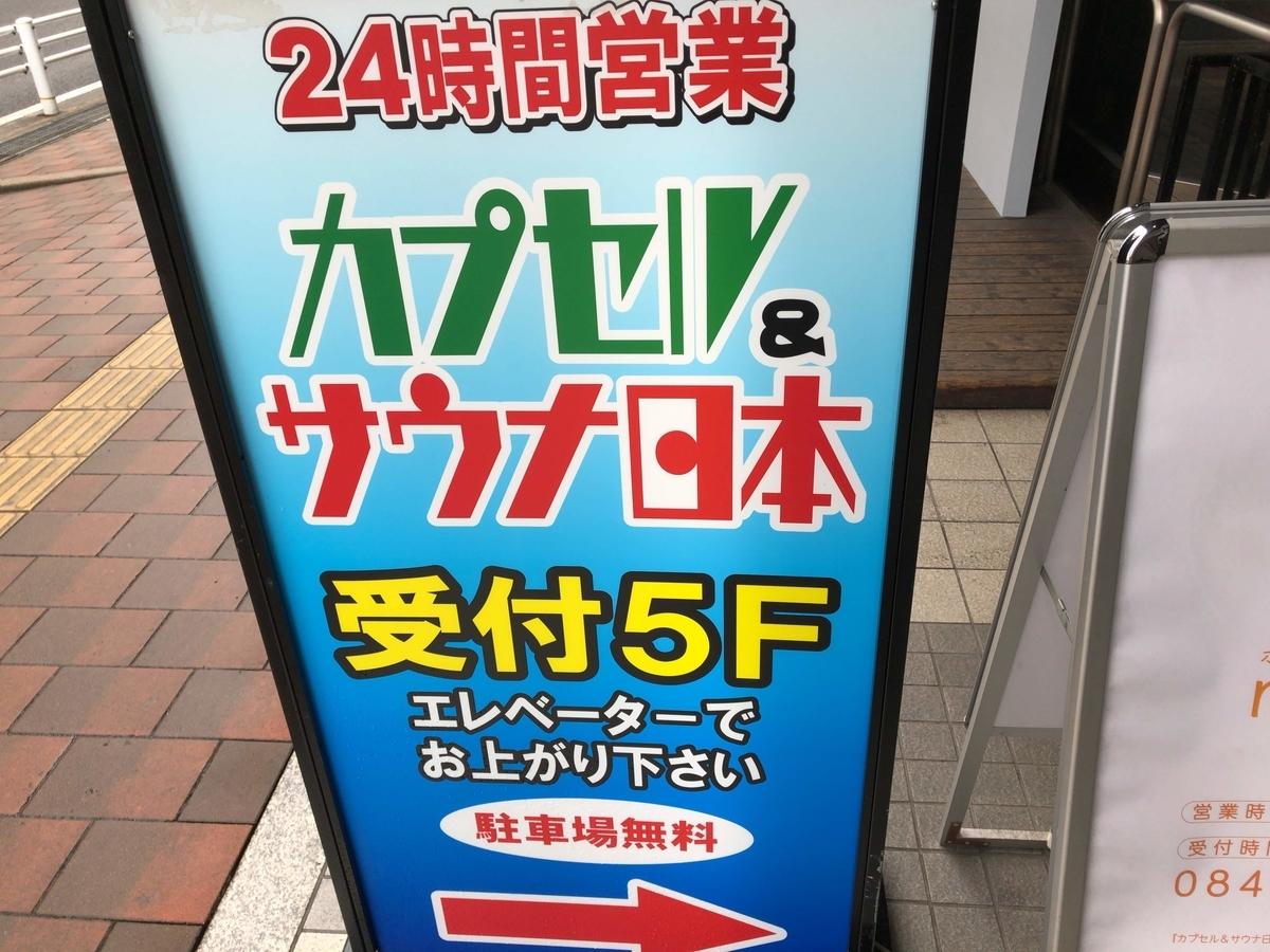 カプセルサウナ日本