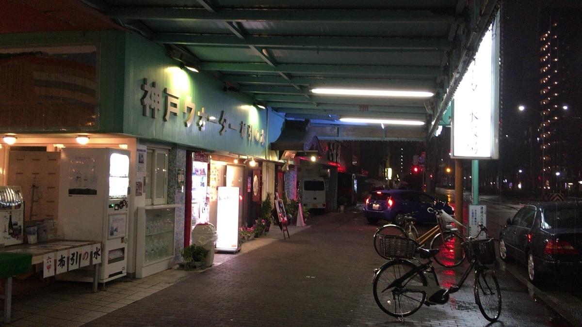 神戸クアハウス