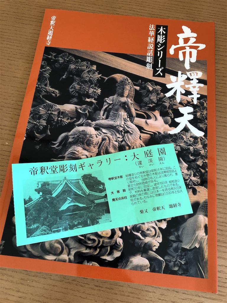 f:id:butsuzochokoku_yougetsu:20200113115939j:image