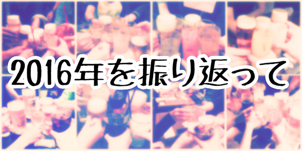 f:id:buttobimusic:20161231224059j:image