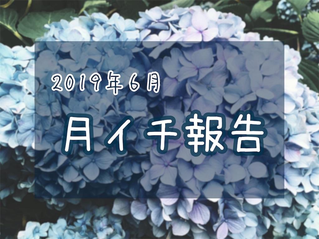 f:id:buttobimusic:20190719175608j:image