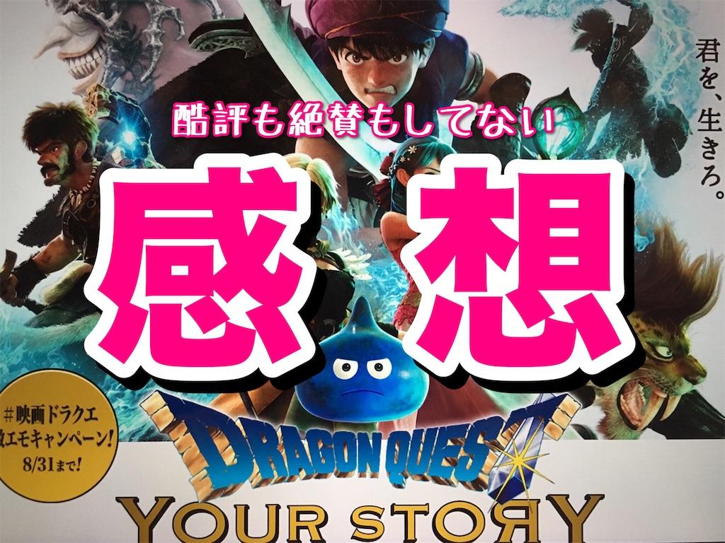 ユア ストーリー ドラゴンクエスト
