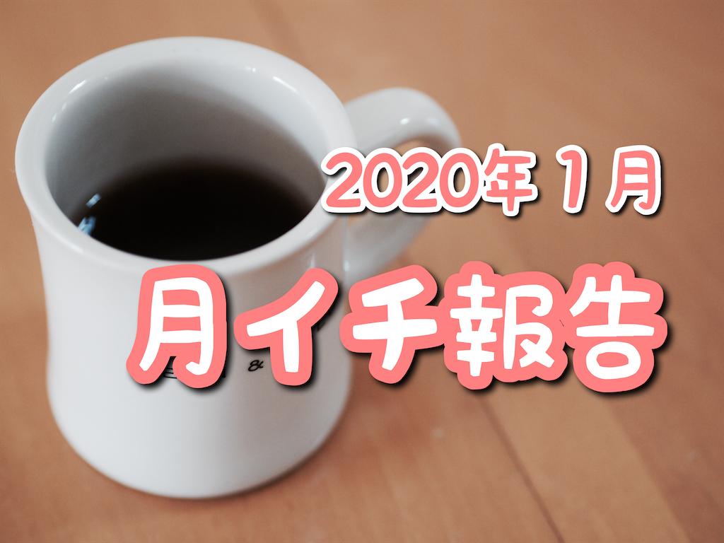 f:id:buttobimusic:20200213175301p:image