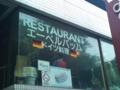 ドイツ料理の店 エーベルバッハ