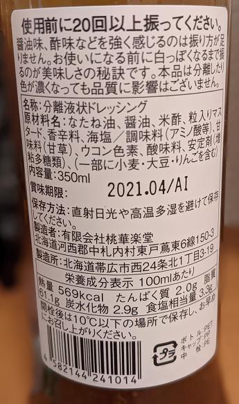 f:id:butuyokuko:20210109120543p:plain