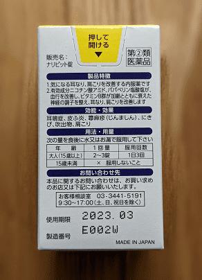 f:id:butuyokuko:20211009081401p:plain