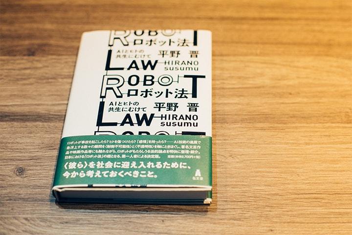 なぜ今、ロボット法が必要とされるのか?