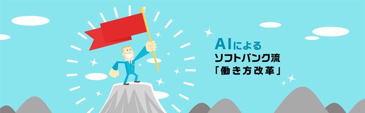 AIによる働き方改革事例3選
