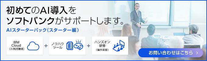 初めてのAI導入をソフトバンクがサポートします
