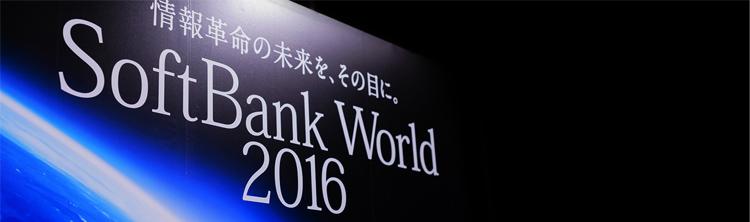 SoftBank World 2016 ~AI・IoT・ロボットとビジネスの最前線~