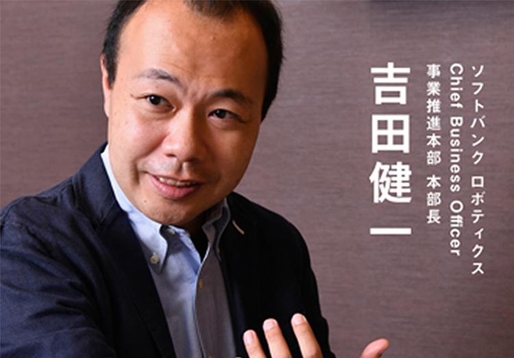 吉田健一 ソフトバンクロボティクス 事業推進本部 本部長