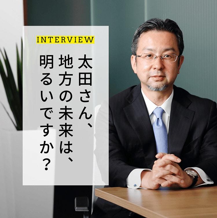 太田さん、地方の未来は明るいですか?