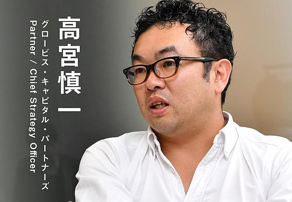 高宮慎一 グルーバル・キャピタル・パートナーズ