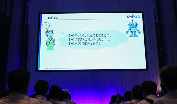 大京ではAIチャットボットでヘルプデスク業務を自動化