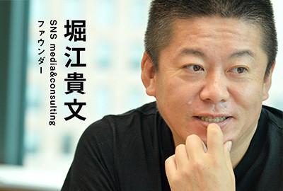 堀江貴文 ファウンダー