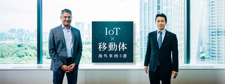 海外先進事例に学ぶIoT・テレマティクスサービスの未来