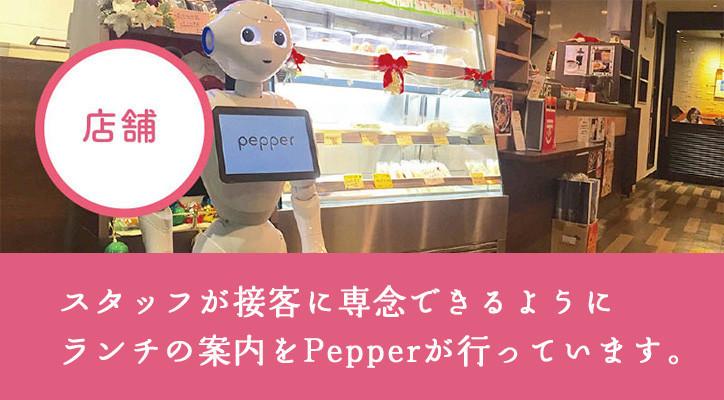 SUN'S CAFÉ(株式会社 太陽ハウジング)ではスタッフが接客に専念できるようにランチの案内をPepperが行っている
