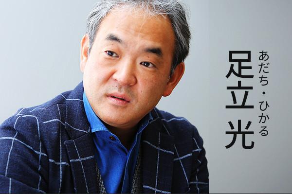 足立光 日本マクドナルド株式会社 上席執行役員 マーケティング本部長