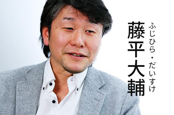 藤平大輔 ソフトバンク法人事業戦略本部 デジタルマーケティング事業統括部 統括部長