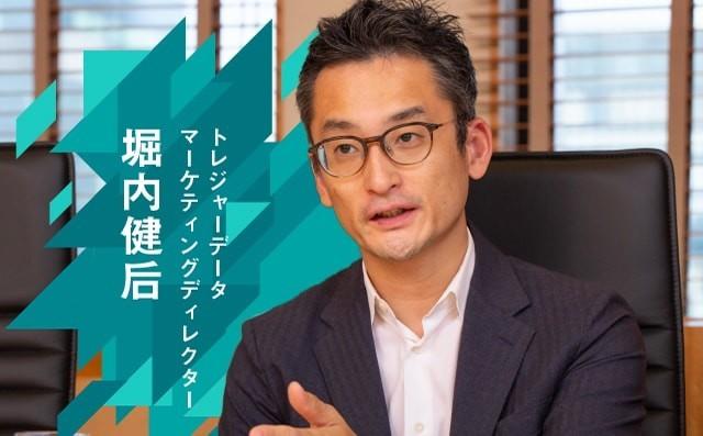 堀内健后 トレジャーデータ マーケティングディレクター
