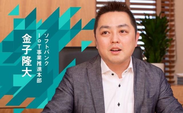 金子隆大 ソフトバンク IoT事業推進本部
