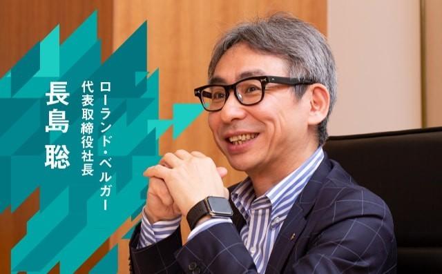 長島聡 ローランド・ベルガー 代表取締役社長