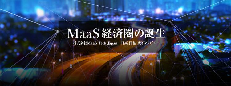 「MaaS経済圏」の誕生。都市のコントローラーは誰の手に?【後編】