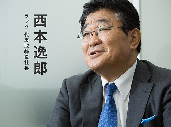 西本逸郎 株式会社ラック代表取締役社長