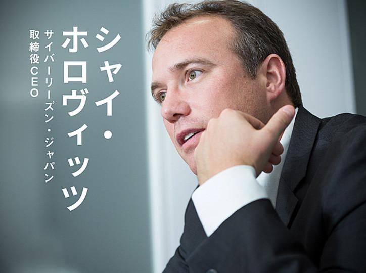 シャイ・ホロヴィッツ サーバーリーズン・ジャパン株式会社 取締役CEO