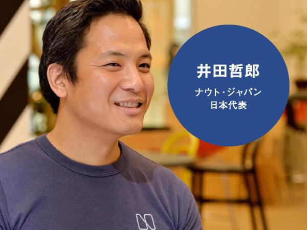 井田哲郎 ナウト・ジャパン 日本代表