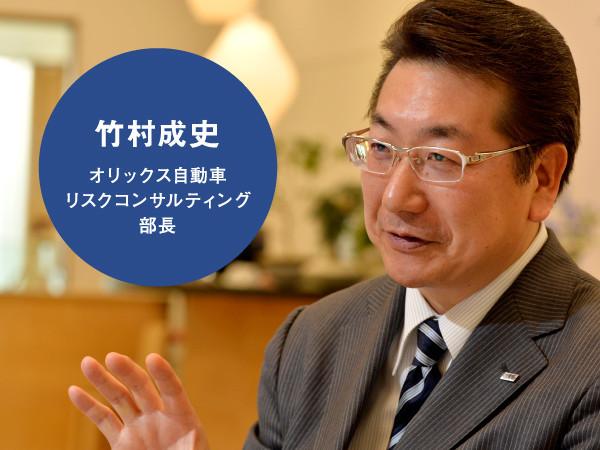 竹村成史 オリックス自動車 リスクコンサルティング 部長