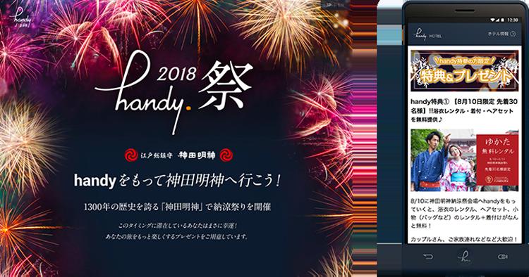 株式会社Agoopとhandyによる神田明神納涼祭りの実証実験