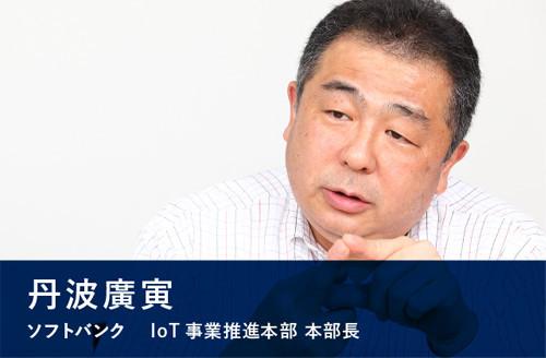 丹波廣寅 ソフトバンク IoT事業推進本部 本部長