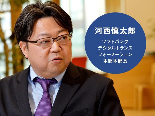 河西慎太郎 ソフトバンク デジタルトランスフォーメーション本部 本部長