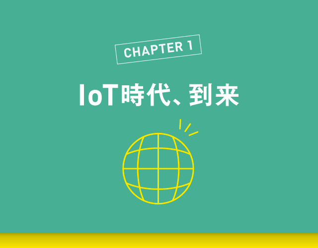 IoT時代到来